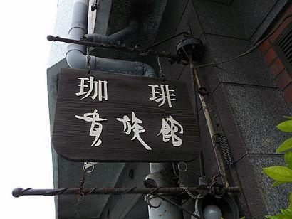珈琲 貴族館