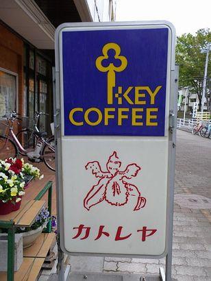 喫茶 カトレヤ