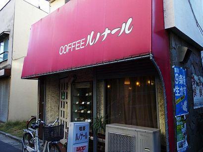 COFFEE ルノナール