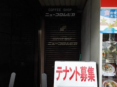 喫茶 ニューコロムビア