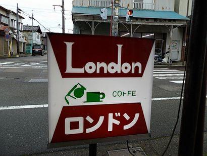 純喫茶 ロンドン