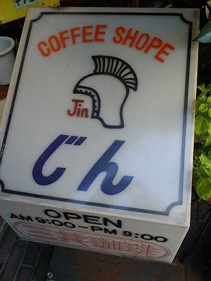 COFFEE SHOPE じん