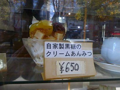 下田マルコー