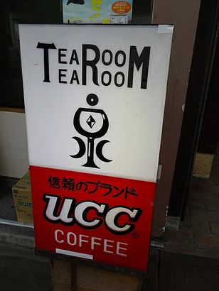 TEA ROOM 泉