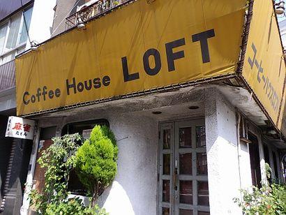 コーヒーハウス ロフト(LOFT)