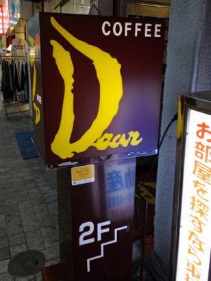 純喫茶 デア (Dear)