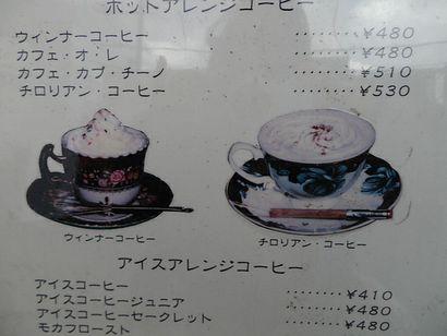 三本コーヒーショップ