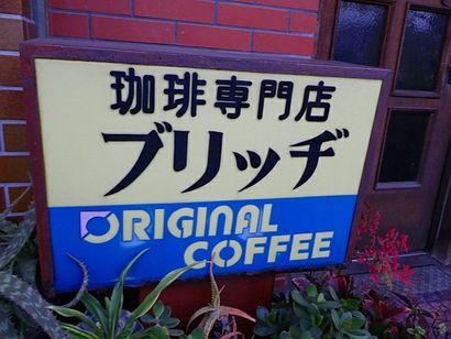 珈琲専門店 ブリッヂ