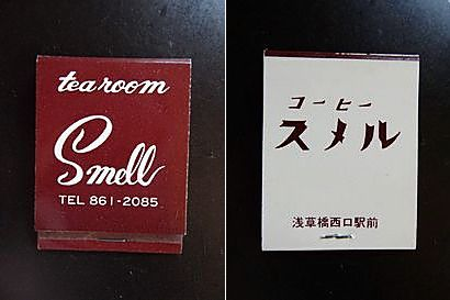 tea room Smell (スメル) マッチ