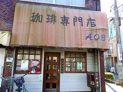 珈琲専門店 AOB