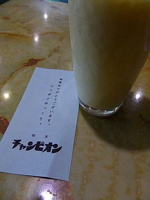 喫茶 チャンピオン