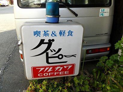 軽食&喫茶 グッピー