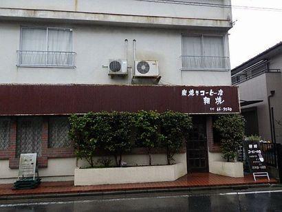 炭焼きコーヒー店 朝焼