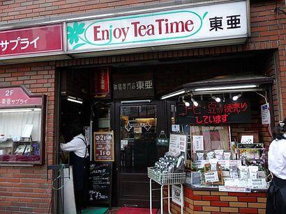 カフェ 東亜 サプライ