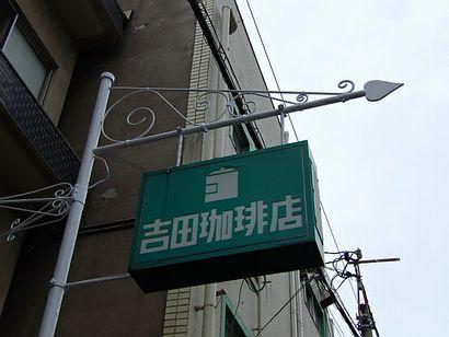 吉田珈琲店