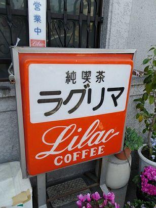 純喫茶 ラグリマ
