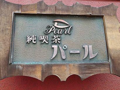 長岡・パール