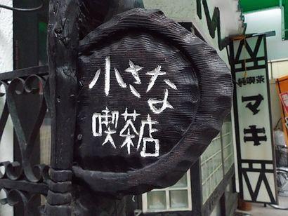 純喫茶マキ4