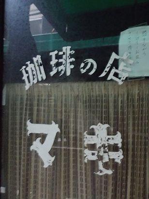 純喫茶マキ6