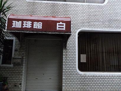 珈琲館白3