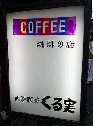 画廊喫茶 くる実