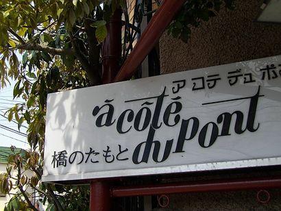アコテ デュ ポン