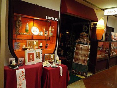 LIPTON(リプトン)