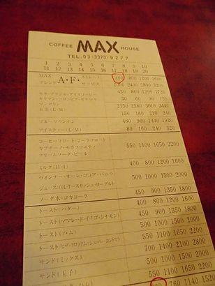 珈琲専門店 MAX