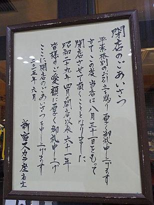 新宿 スカラ座