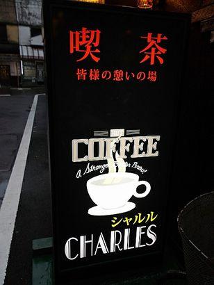 喫茶 シャルル