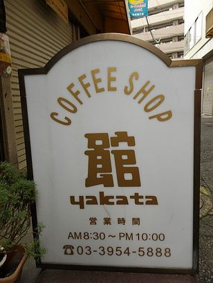 COFFEE SHOP 舘