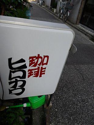 珈琲 ヒロカワ