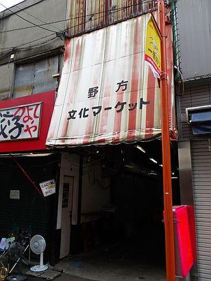 野方文化マーケット