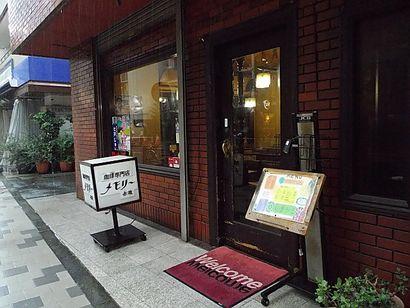 メモリー赤坂