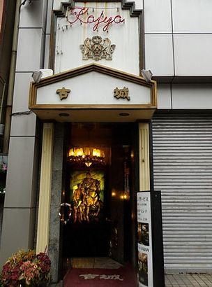 高級喫茶 古城