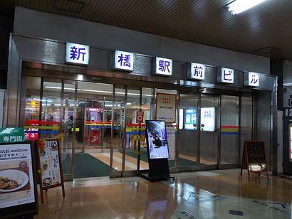 新橋駅前ビル1