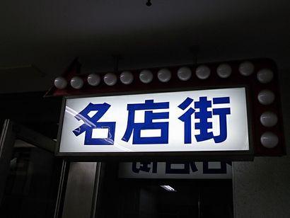 名鉄堀田駅・名店街6