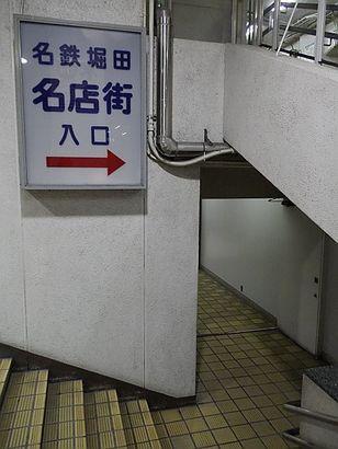 名鉄堀田駅・名店街1