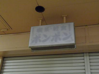 名鉄堀田駅・名店街5