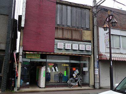 幸手・田村洋品店