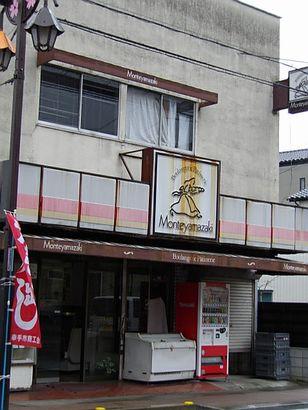 モンテヤマザキ1