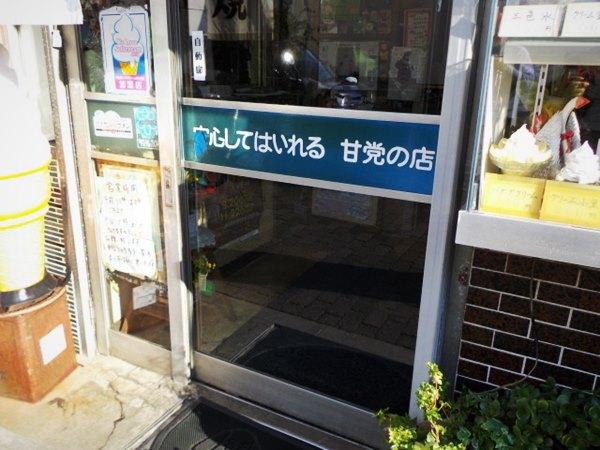 豊橋・甘党トキワ3