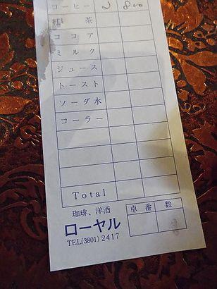 喫茶 ローヤル10