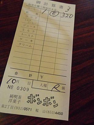 ボンボン桜山店11