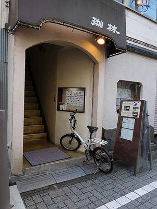 浜田山・珈林3