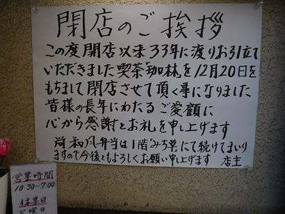 浜田山・珈林4