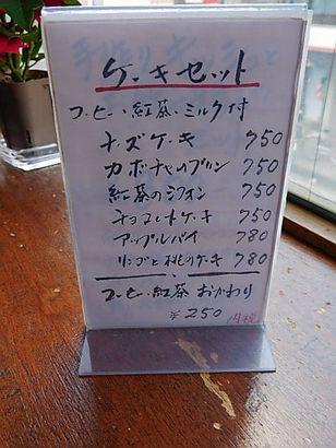 浜田山・珈林10