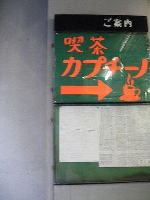 秋葉原・喫茶 カプチーノ3