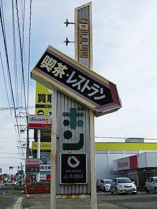 甚目寺・ボン1