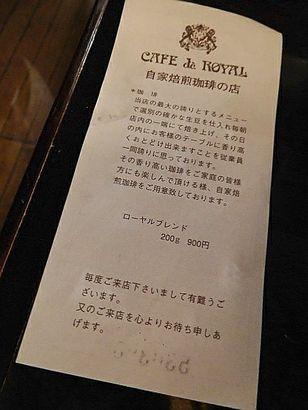 浅草・ローヤル珈琲店9